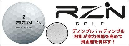 RZN・MS?TOURボール