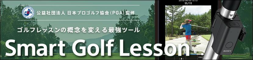 ゴルフレッスンの概念を変える最強ツール!SONY・スマートゴルフセンサー!