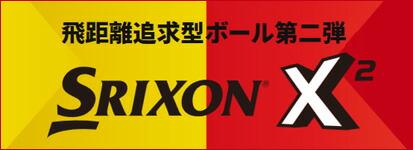 スリクソン・X2ボール