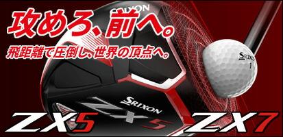 スリクソン・ZXシリーズ