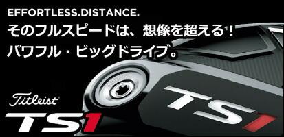 スピードをテーマにした新たなる挑戦!タイトリスト・TSシリーズ!