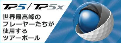 テーラーメイド・2019TP5/TP5xボール