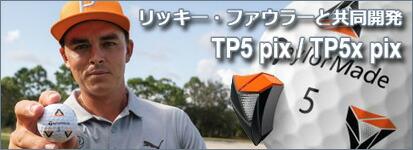 テーラーメイド・TP5ボール