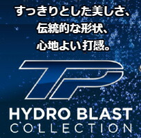 テーラーメイド・TPハイドロブラストシリーズ
