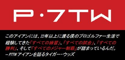 タイガーウッズ限定レプリカモデル!テーラーメイド・P7TWアイアン!