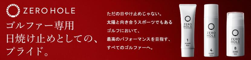 夏ゴルファーにお薦め!ZERO HOLE・日焼け止めシリーズ!