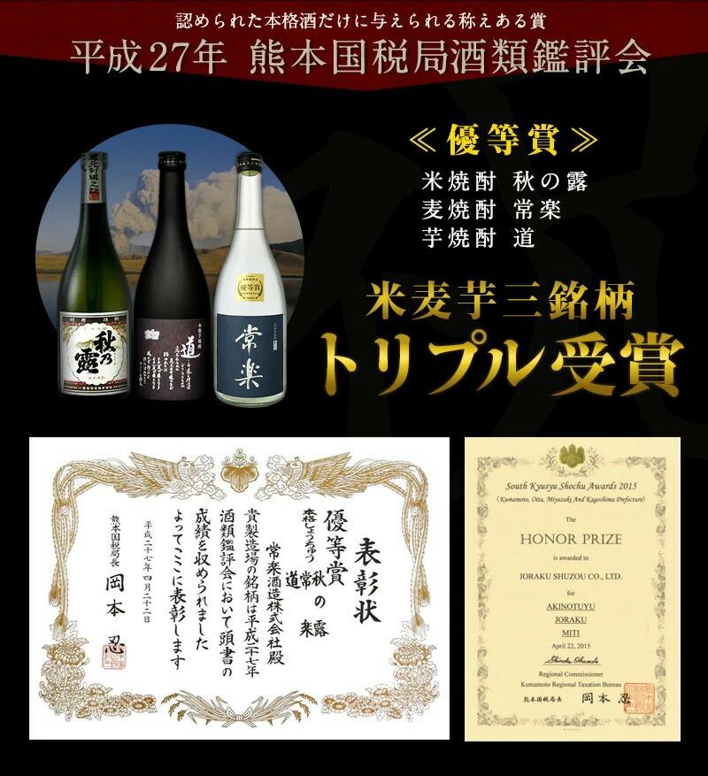 平成27年熊本国税局酒類鑑評会トリプル受賞