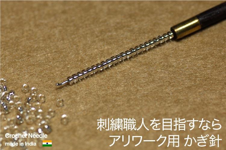 Aariwork (アリワーク用刺繍かぎ針)