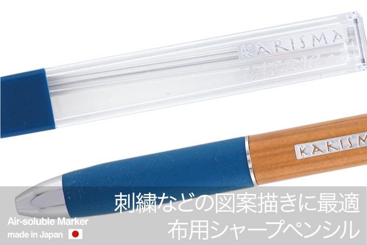 KARISMA (布印つけ用シャープペンシル)