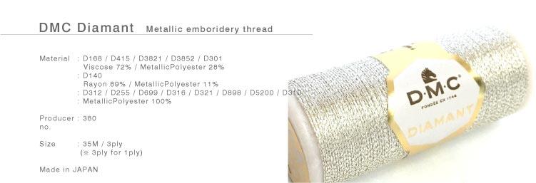 DMC(ディーエムシーDiamantメタリック刺繍糸)