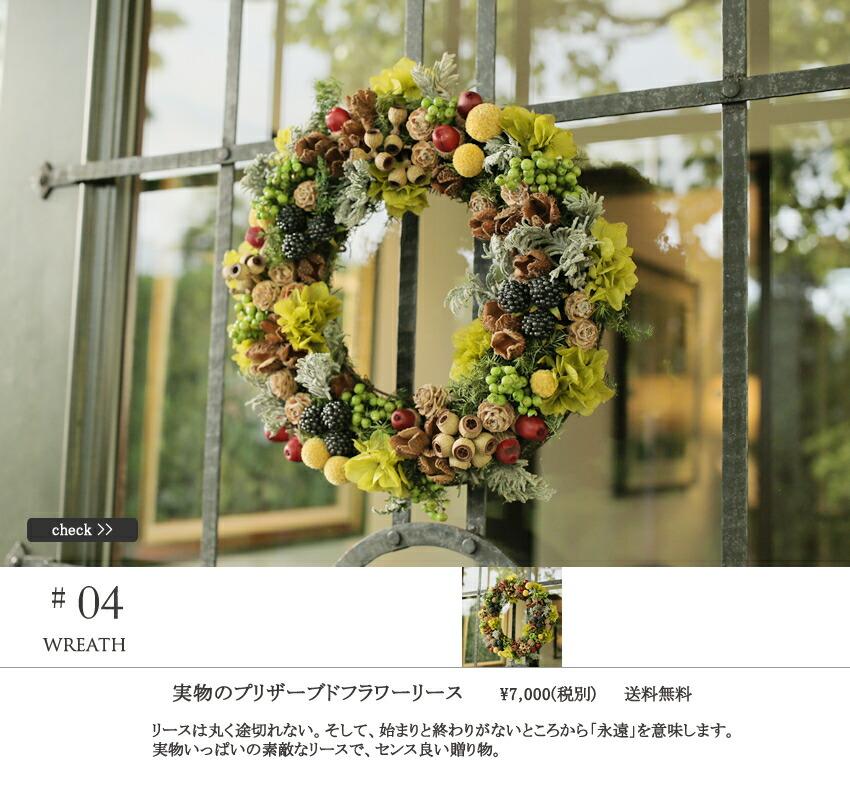 新築祝い、引越祝い、プリザーブドフラワー、ブリザードフラワー、お花、プレゼント