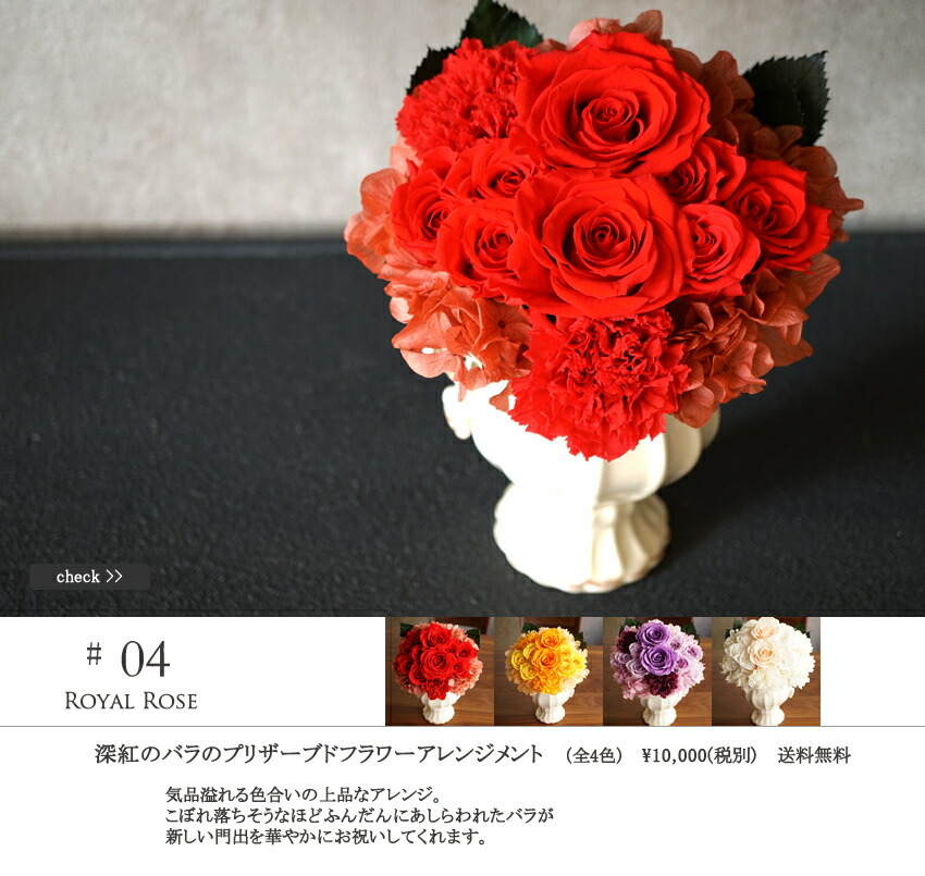 発表会、展示会、個展、プリザーブドフラワー、ブリザードフラワー、お花、プレゼント