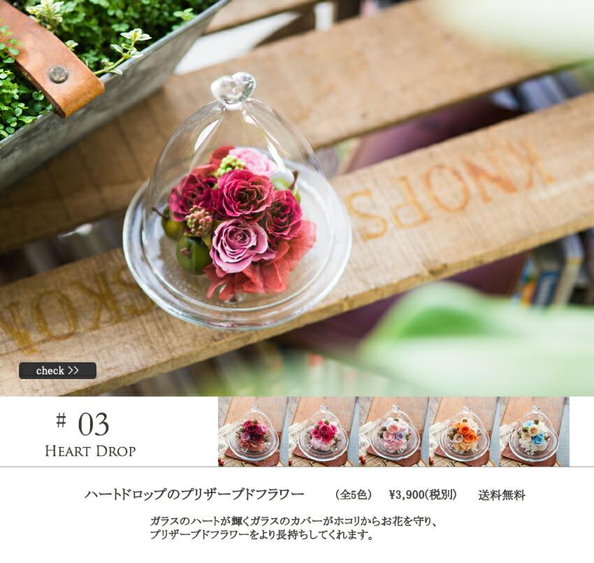 内祝い、お礼、お返し、GROUND、プリザーブドフラワー、ブリザードフラワー、お花、プレゼント