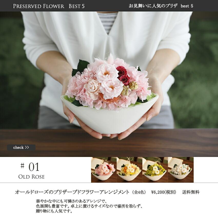 お見舞い、GROUND、プリザーブドフラワー、ブリザードフラワー、お花、プレゼント