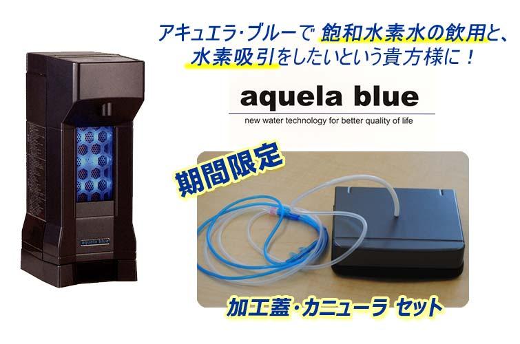 水素水生成器アキュエラブルー aquela blue