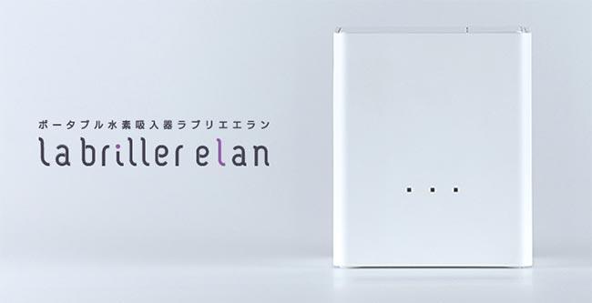 水素吸入器ラブリエエラン