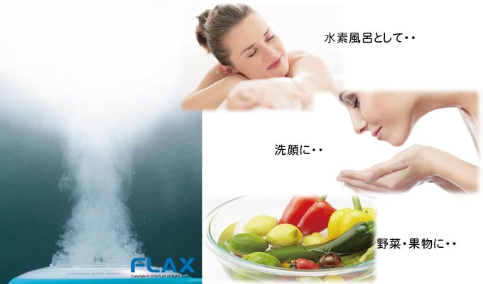 水素風呂 水素発生器 マルーン