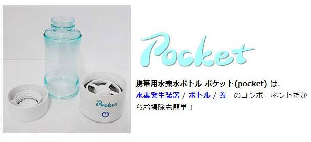 携帯用水素水ボトル Pocket ポケット