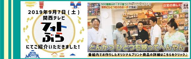 2019年9月7日土曜日放送関西テレビ「フォトぶら」で「ジョイブファクトリー」が紹介されました!