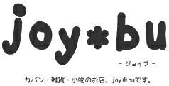 カバン・雑貨・小物のお店 joy*bu(ジョイブ)です。