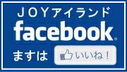 JOYアイランドのFacebookページ