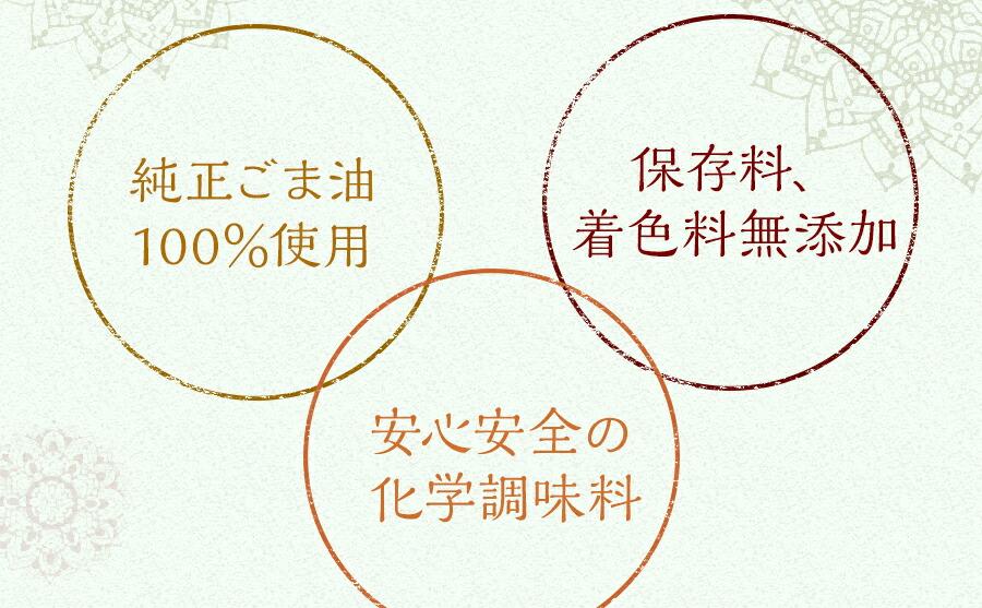純正ごま油100%使用 保存料、着色料無添加、 安心安全の化学調味料