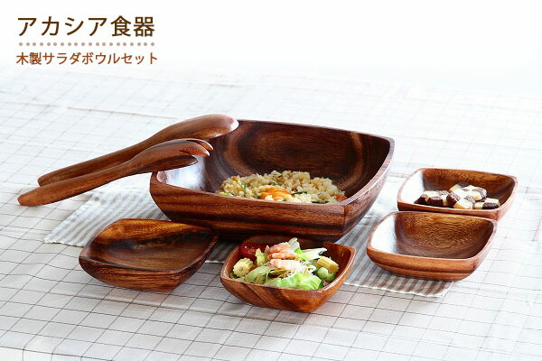 Acacia wood Dinnerware-Salad Bowl 7-piece set. Cooking utensils and dishes happy with fun! On the table of course even home party dressy! & joycube | Rakuten Global Market: Acacia wood tableware Salad Bowl 7 ...