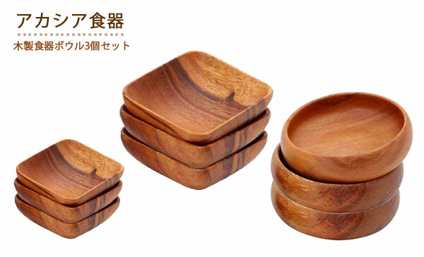 Acacia wood tableware-Bowl set of 3 (round / around or square / or square / small) Cooking utensils and dishes happy with fun! On the table of course ...  sc 1 st  Rakuten & joycube | Rakuten Global Market: Acacia wooden dishes bowls 3 piece ...