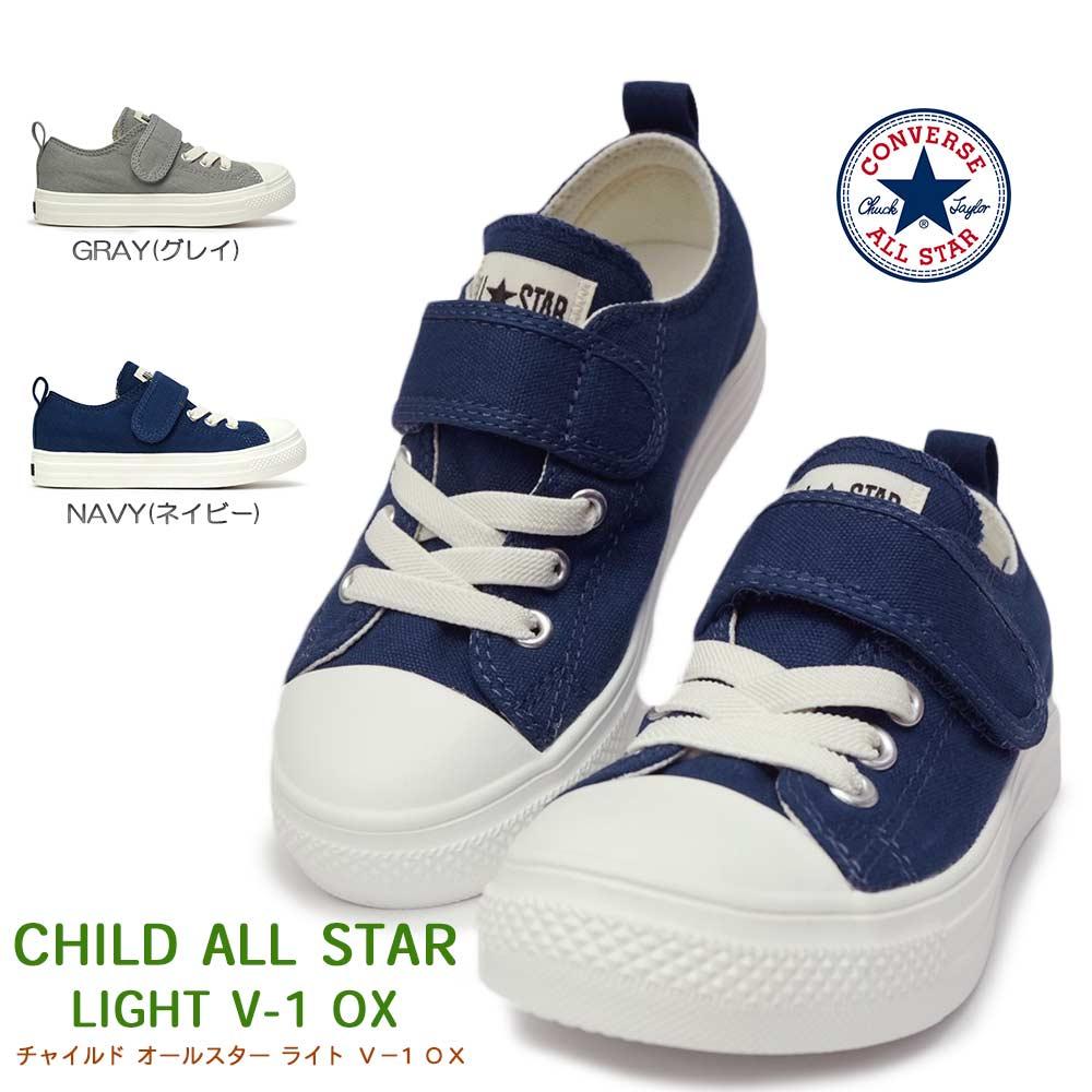 コンバース LIGHT V1 OX