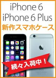 iPhone6/+Plus続々入荷!
