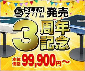全自動麻雀卓スリム3周年記念キャンペーン