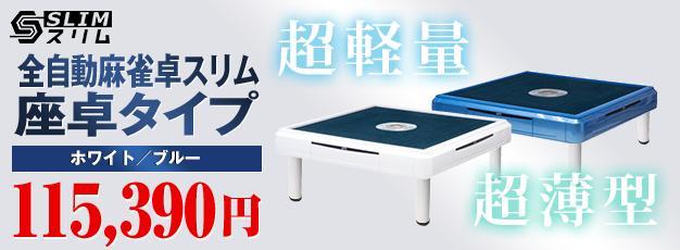 全自動麻雀卓スリム テーブルタイプ