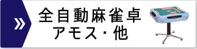 全自動麻雀卓/アモス・他