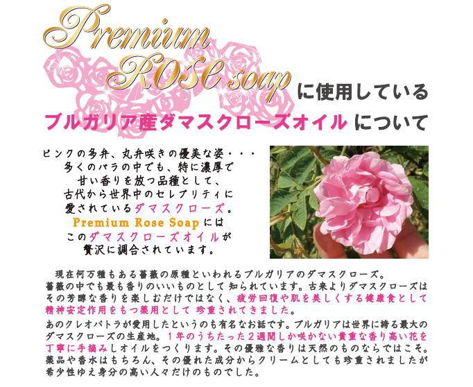 【送料無料】 美人石けん008 美人石鹸63g 1個 【母の日ホワイトデー誕生日バースデー出産祝いギフト】 プレミアムローズソープ Handmade in JAPAN