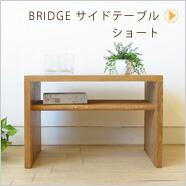 BRIDGE サイドテーブル ショート