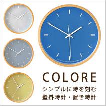 COLORE 壁掛け時計