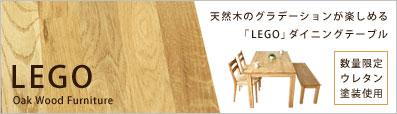 レゴ ダイニングテーブル135