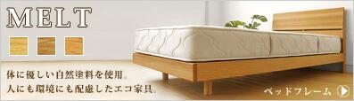 メルト ベッドフレーム タモ材
