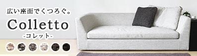 座面が広いソファ「コレット」