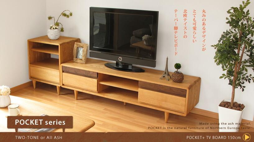 POCKET+ TVボード150