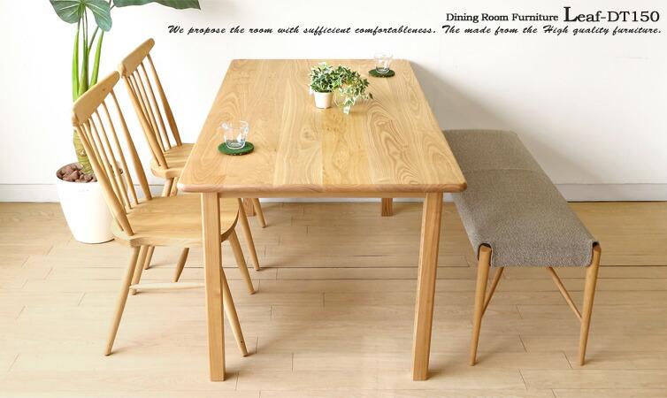 タモ天然木を使用したスマートな引き出し付きダイニングテーブル
