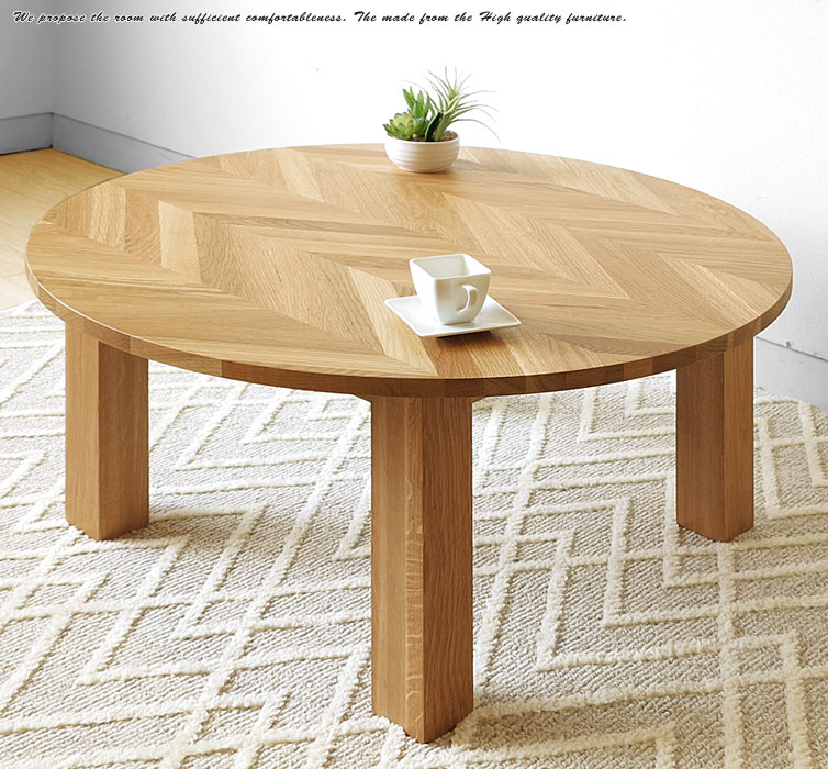ヘリングボーン柄の国産ローテーブル