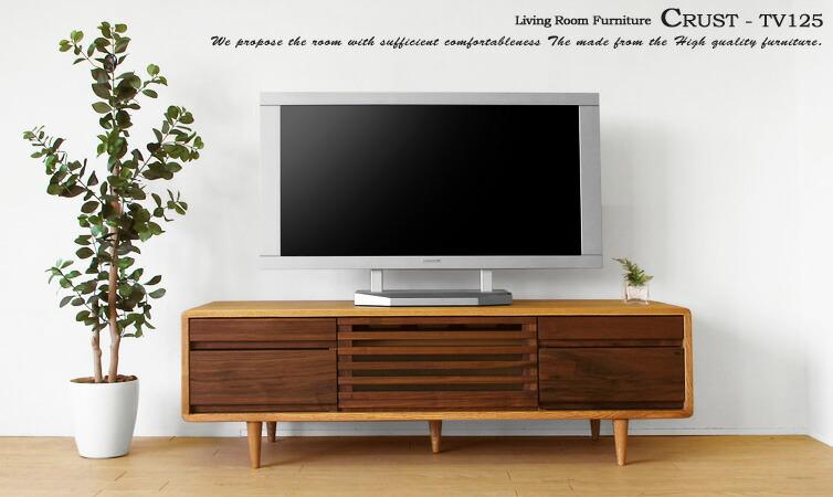 タモ無垢材とウォールナット無垢材を組み合わせたテーパー脚のテレビ台