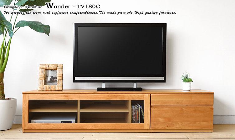 アルダー材のユニットテレビ台
