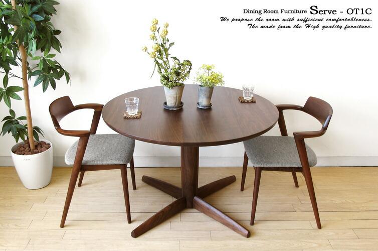 ウォールナット無垢材を使用した高級感が魅力の円形テーブル