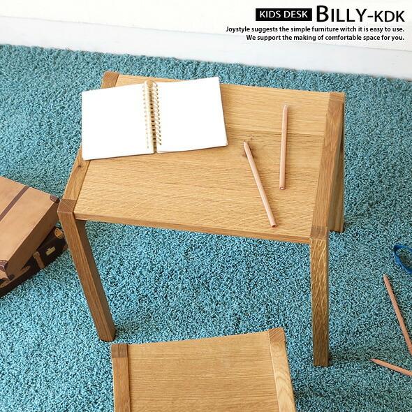 ナラ無垢材で作られたシンプルなデザインの子ども用チェア