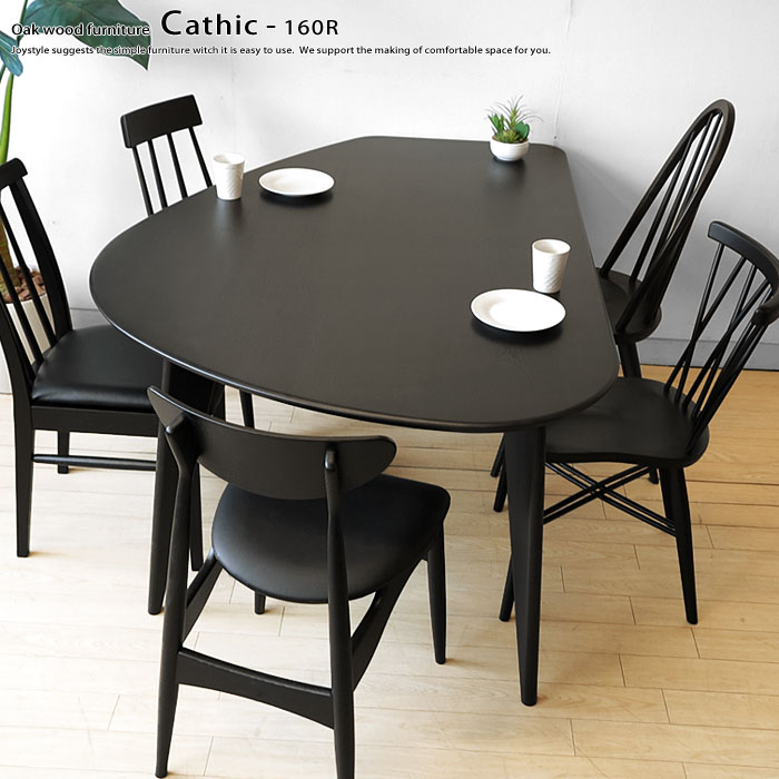 ブラック色の変形ダイニングテーブル