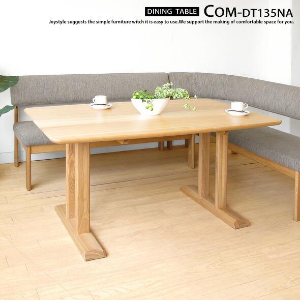 タモ無垢材を使用したソファダイニング用のテーブル
