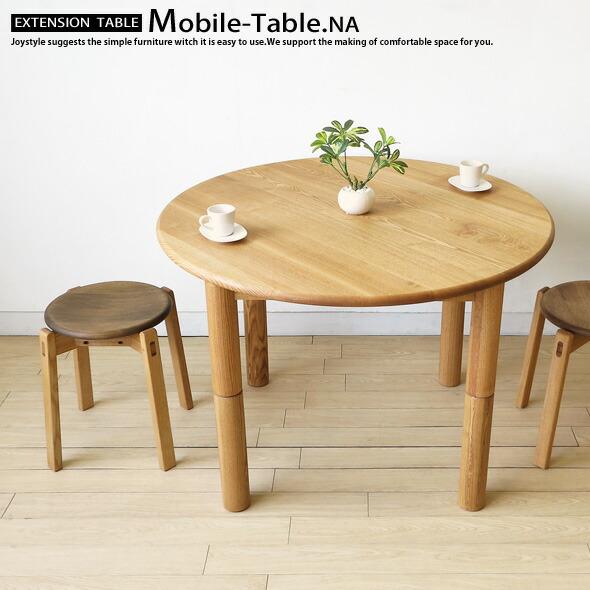 直径が100cmタモ無垢材を使用したリビング・ダイニング兼用テーブル