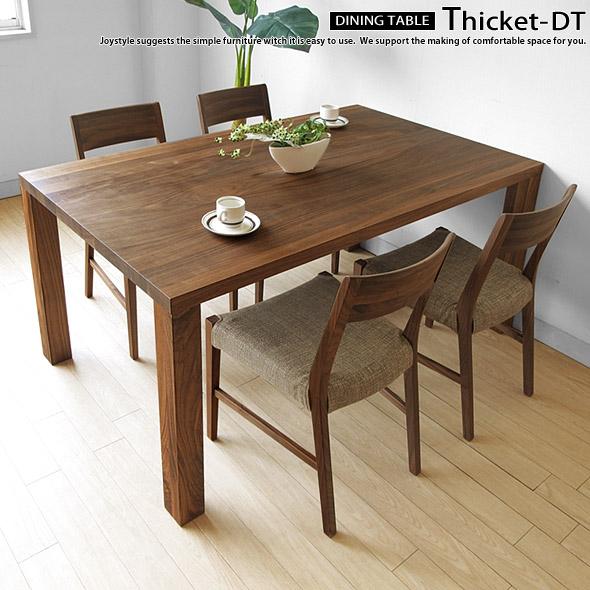 ウォールナット無垢材で作られた重厚なダイニングテーブル